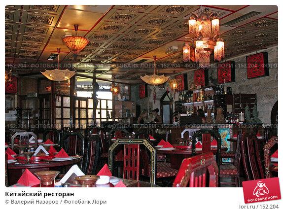 Китайский ресторан, фото № 152204, снято 3 августа 2007 г. (c) Валерий Назаров / Фотобанк Лори