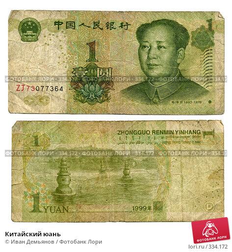 Китайский юань, фото № 334172, снято 27 октября 2016 г. (c) Иван Демьянов / Фотобанк Лори
