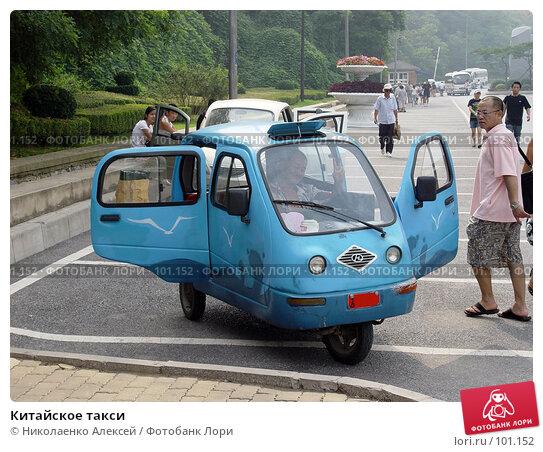 Купить «Китайское такси», фото № 101152, снято 25 августа 2007 г. (c) Николаенко Алексей / Фотобанк Лори