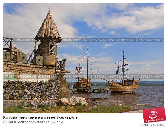 Китова пристань на озере Зюраткуль, фото № 327384, снято 28 июля 2007 г. (c) Юлия Бочкарева / Фотобанк Лори