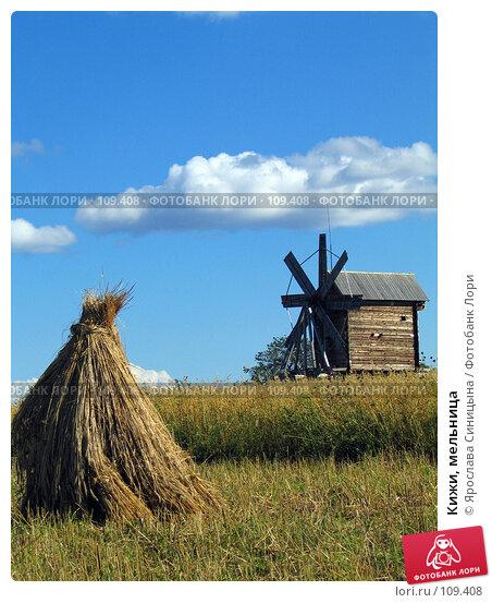 Кижи, мельница, фото № 109408, снято 19 августа 2007 г. (c) Ярослава Синицына / Фотобанк Лори