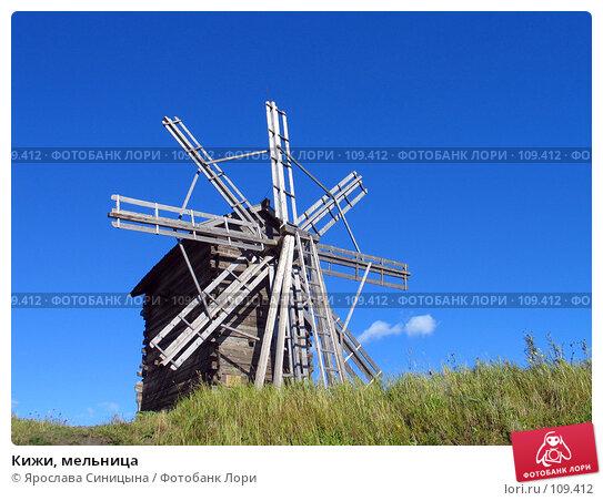 Кижи, мельница, фото № 109412, снято 19 августа 2007 г. (c) Ярослава Синицына / Фотобанк Лори