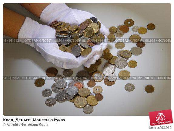 Купить «Клад, Деньги, Монеты в Руках», фото № 98912, снято 16 декабря 2006 г. (c) Astroid / Фотобанк Лори