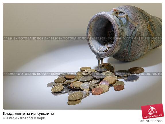 Клад, монеты из кувшина, фото № 118948, снято 16 декабря 2006 г. (c) Astroid / Фотобанк Лори