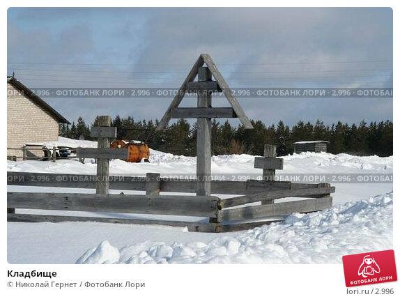 Кладбище, фото № 2996, снято 28 марта 2006 г. (c) Николай Гернет / Фотобанк Лори
