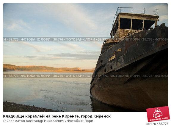 Кладбище кораблей на реке Киренге, город Киренск, фото № 38776, снято 19 сентября 2006 г. (c) Саломатов Александр Николаевич / Фотобанк Лори