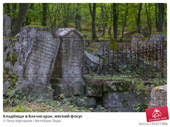 Кладбище в Бахчисарае, мягкий фокус (2016 год). Редакционное фото, фотограф Петр Карташов / Фотобанк Лори