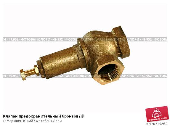 Купить «Клапан предохранительный бронзовый», фото № 49952, снято 24 марта 2007 г. (c) Марюнин Юрий / Фотобанк Лори