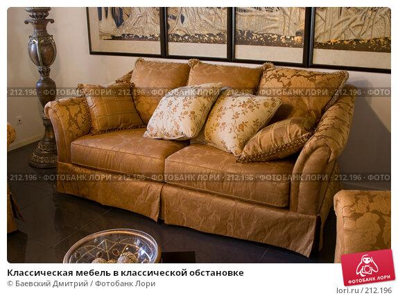 Купить «Классическая мебель в классической обстановке», фото № 212196, снято 18 марта 2018 г. (c) Баевский Дмитрий / Фотобанк Лори