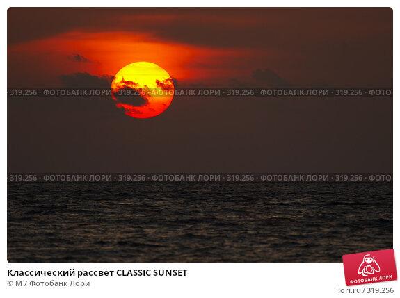 Классический рассвет CLASSIC SUNSET, фото № 319256, снято 27 октября 2016 г. (c) Михаил / Фотобанк Лори