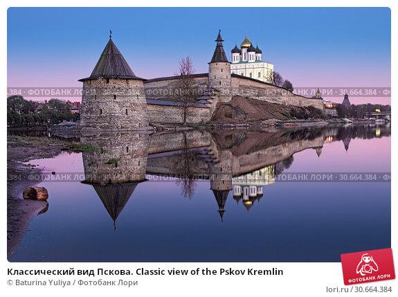 Классический вид Пскова. Classic view of the Pskov Kremlin (2013 год). Редакционное фото, фотограф Baturina Yuliya / Фотобанк Лори