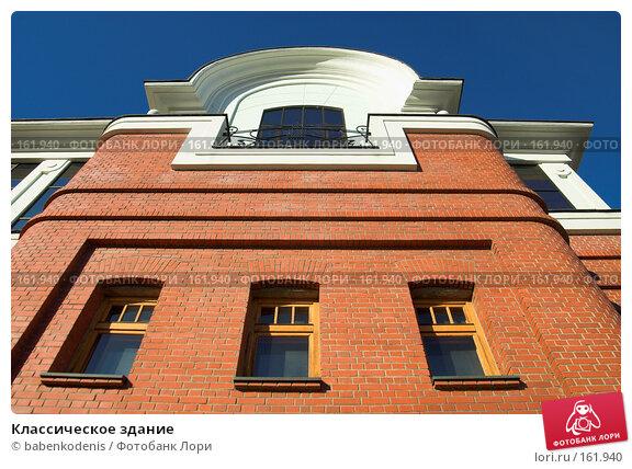Купить «Классическое здание», фото № 161940, снято 31 октября 2006 г. (c) Бабенко Денис Юрьевич / Фотобанк Лори