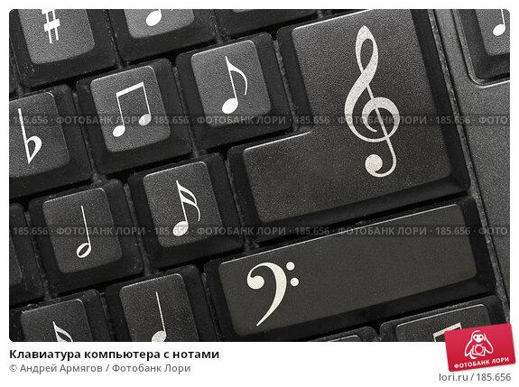 Клавиатура компьютера с нотами, фото № 185656, снято 6 апреля 2007 г. (c) Андрей Армягов / Фотобанк Лори