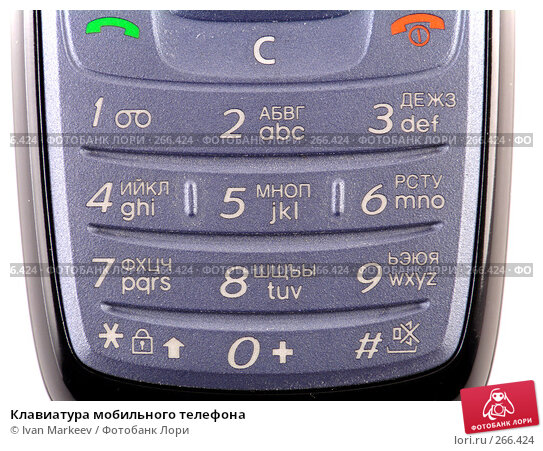 Клавиатура мобильного телефона, фото № 266424, снято 25 марта 2017 г. (c) Василий Каргандюм / Фотобанк Лори