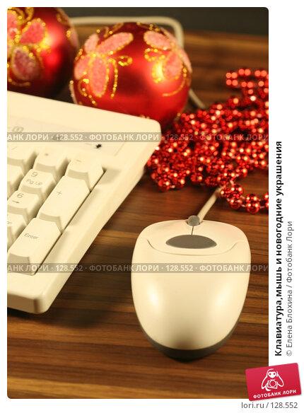 Клавиатура,мышь и новогодние украшения, фото № 128552, снято 13 ноября 2007 г. (c) Елена Блохина / Фотобанк Лори