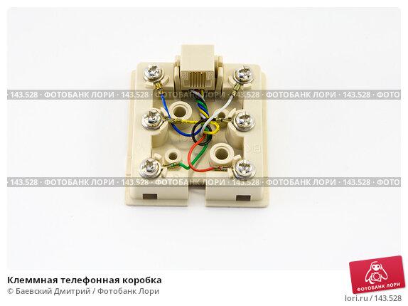 Клеммная телефонная коробка, фото № 143528, снято 9 декабря 2007 г. (c) Баевский Дмитрий / Фотобанк Лори