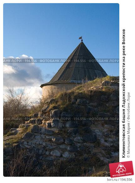 Климентовская башня Ладожской крепости на реке Волхов, фото № 194556, снято 5 ноября 2007 г. (c) Малышева Мария / Фотобанк Лори