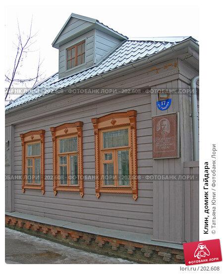 Клин, домик Гайдара, эксклюзивное фото № 202608, снято 9 февраля 2008 г. (c) Татьяна Юни / Фотобанк Лори