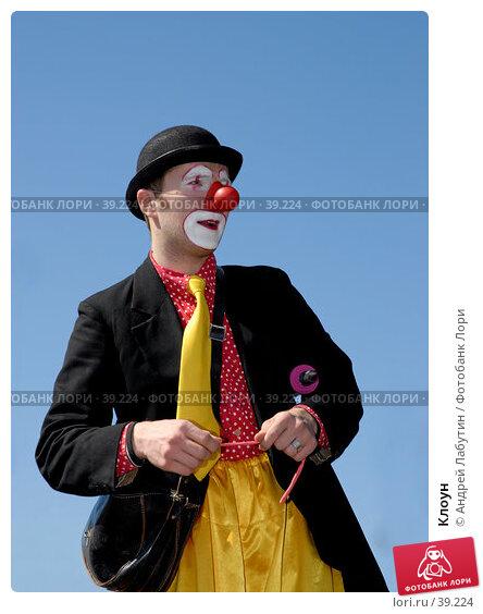 Клоун, фото № 39224, снято 5 мая 2007 г. (c) Андрей Лабутин / Фотобанк Лори