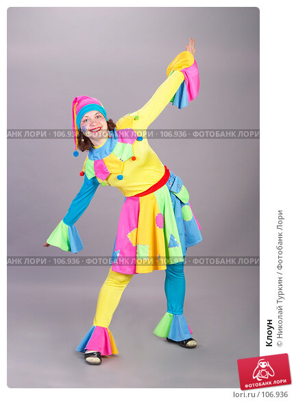 Купить «Клоун», фото № 106936, снято 14 октября 2007 г. (c) Николай Туркин / Фотобанк Лори