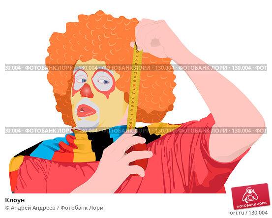 Клоун, иллюстрация № 130004 (c) Андрей Андреев / Фотобанк Лори