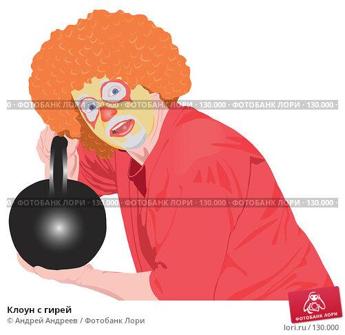 Клоун с гирей, иллюстрация № 130000 (c) Андрей Андреев / Фотобанк Лори