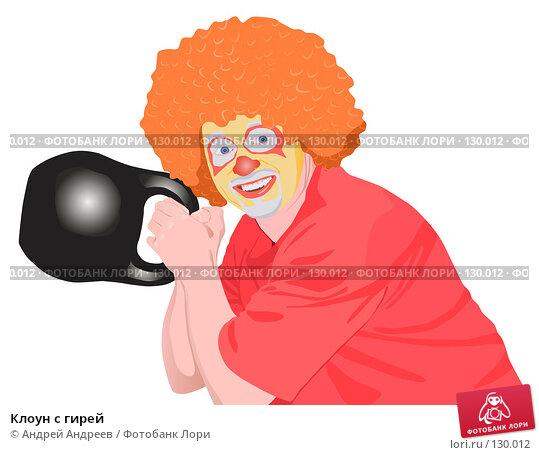 Купить «Клоун с гирей», иллюстрация № 130012 (c) Андрей Андреев / Фотобанк Лори