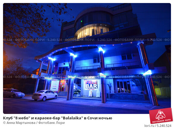 Ночные клуб 8 небо сочи проверка деятельности ночного клуба