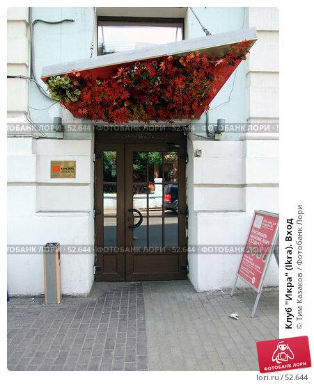 "Клуб ""Икра"" (Ikra). Вход, фото № 52644, снято 14 июня 2007 г. (c) Тим Казаков / Фотобанк Лори"