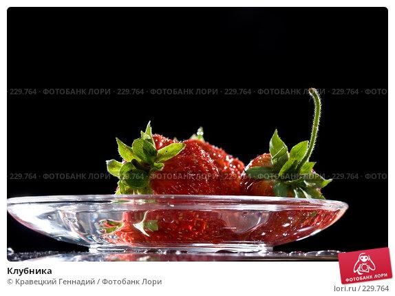 Купить «Клубника», фото № 229764, снято 13 июня 2005 г. (c) Кравецкий Геннадий / Фотобанк Лори