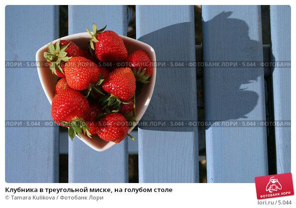 Клубника в треугольной миске, на голубом столе, фото № 5044, снято 30 июня 2006 г. (c) Tamara Kulikova / Фотобанк Лори