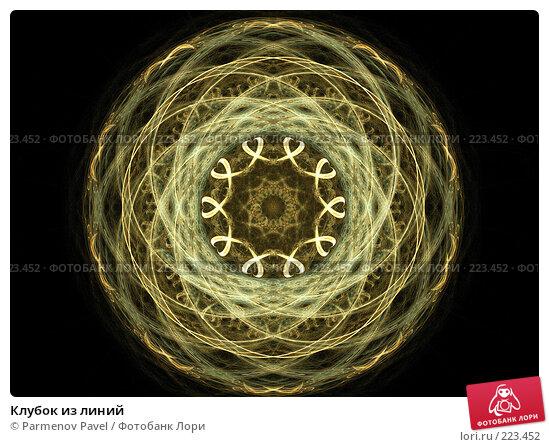 Купить «Клубок из линий», иллюстрация № 223452 (c) Parmenov Pavel / Фотобанк Лори