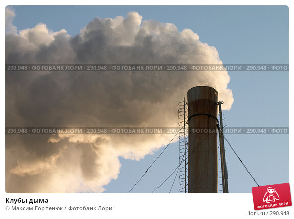 Купить «Клубы дыма», фото № 290948, снято 23 февраля 2007 г. (c) Максим Горпенюк / Фотобанк Лори