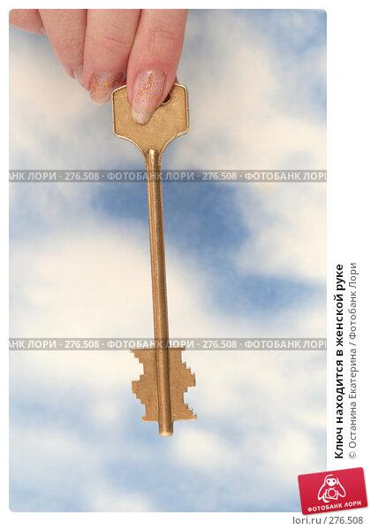 Ключ находится в женской руке, фото № 276508, снято 8 декабря 2007 г. (c) Останина Екатерина / Фотобанк Лори
