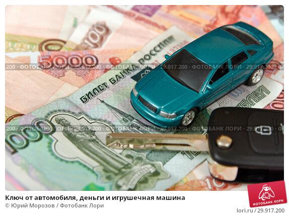 Фон деньги и авто продажа авто ломбард казань