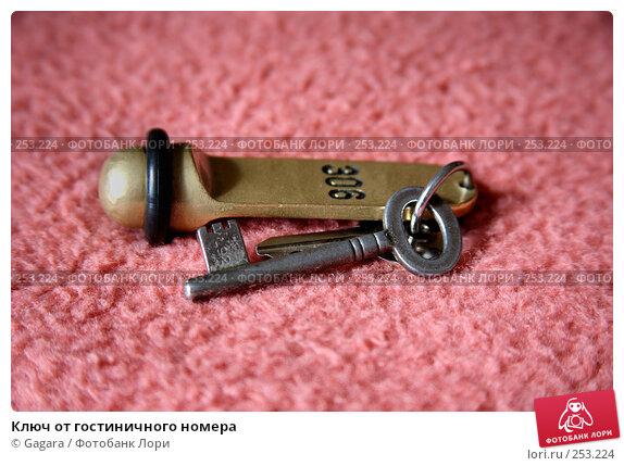 Ключ от гостиничного номера, фото № 253224, снято 9 марта 2008 г. (c) Gagara / Фотобанк Лори