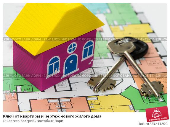Купить «Ключ от квартиры и чертеж нового жилого дома», фото № 23411920, снято 24 апреля 2016 г. (c) Сергеев Валерий / Фотобанк Лори