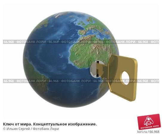 Ключ от мира. Концептуальное изображение., иллюстрация № 66968 (c) Ильин Сергей / Фотобанк Лори