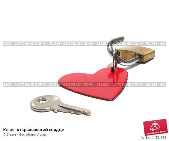 Купить «Ключ, открывающий сердце», фото № 152536, снято 18 декабря 2007 г. (c) Иван / Фотобанк Лори