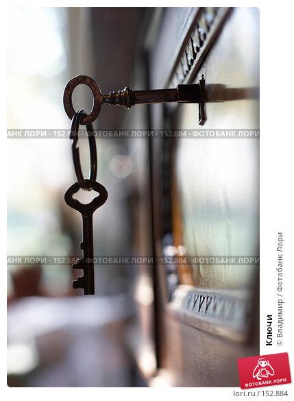 Купить «Ключи», фото № 152884, снято 25 сентября 2007 г. (c) Владимир / Фотобанк Лори