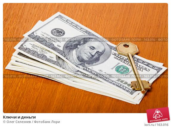 Купить «Ключи и деньги», фото № 163016, снято 28 декабря 2007 г. (c) Олег Селезнев / Фотобанк Лори