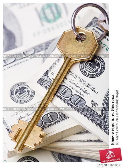 Ключи и деньги. Ипотека., фото № 163012, снято 28 декабря 2007 г. (c) Олег Селезнев / Фотобанк Лори