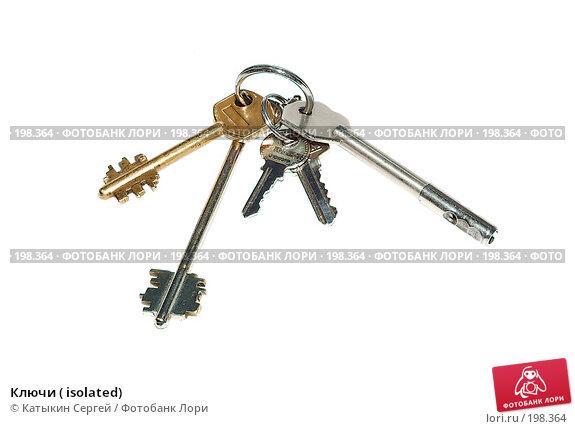 Ключи ( isolated), фото № 198364, снято 18 ноября 2007 г. (c) Катыкин Сергей / Фотобанк Лори