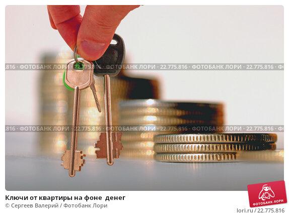 Купить «Ключи от квартиры на фоне  денег», фото № 22775816, снято 28 мая 2014 г. (c) Сергеев Валерий / Фотобанк Лори
