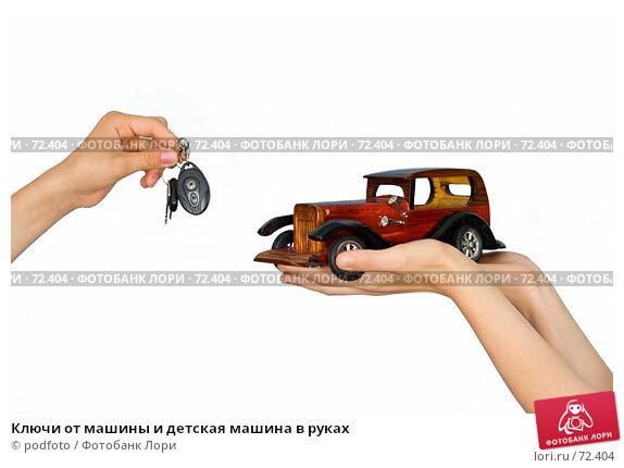 Ключи от машины и детская машина в руках, фото № 72404, снято 26 июля 2007 г. (c) podfoto / Фотобанк Лори