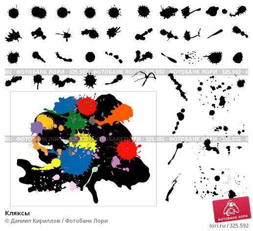 Купить «Кляксы», иллюстрация № 325592 (c) Даниил Кириллов / Фотобанк Лори