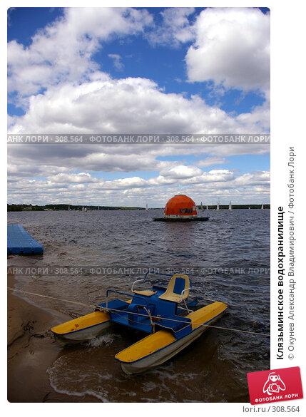 Купить «Клязьминское водохранилище», фото № 308564, снято 1 июня 2008 г. (c) Окунев Александр Владимирович / Фотобанк Лори
