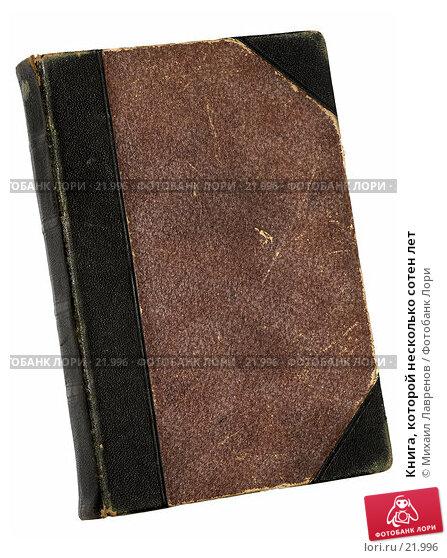 Книга, которой несколько сотен лет, фото № 21996, снято 20 января 2006 г. (c) Михаил Лавренов / Фотобанк Лори