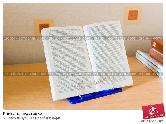 Книга на подставке, фото № 290304, снято 19 мая 2008 г. (c) Валерия Потапова / Фотобанк Лори