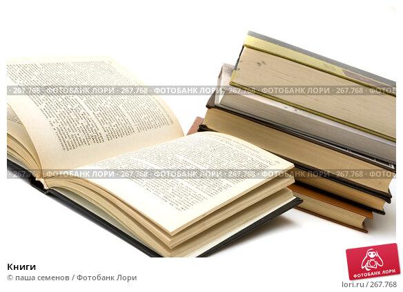 Книги, фото № 267768, снято 15 апреля 2008 г. (c) паша семенов / Фотобанк Лори